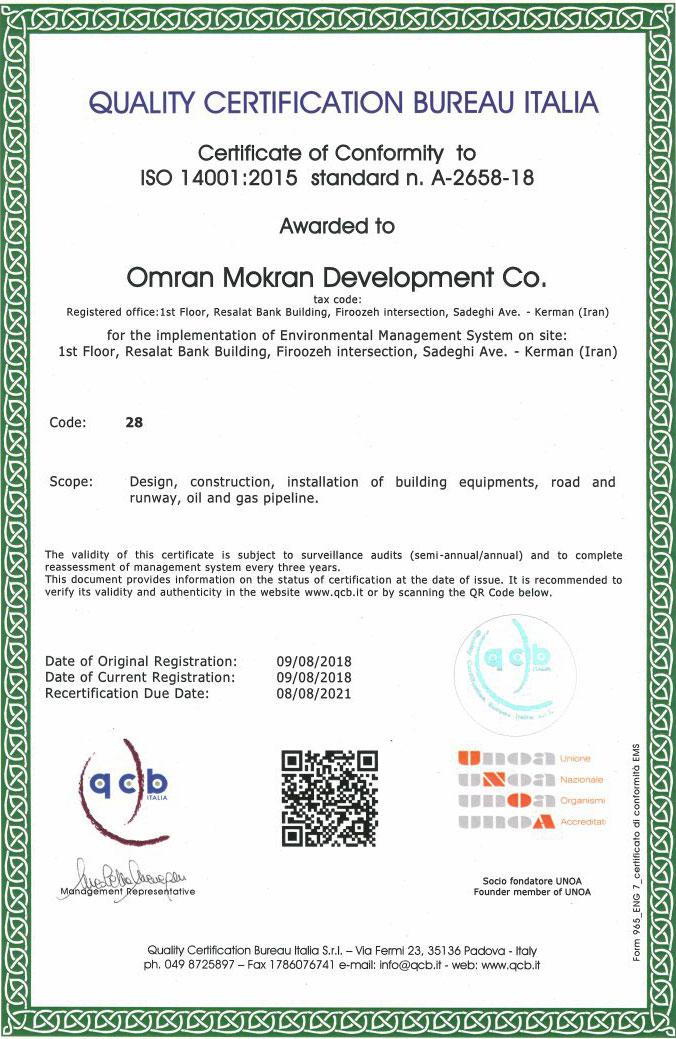 گواهینامه ایزو 14001:2015 شرکت توسعه عمران مکران