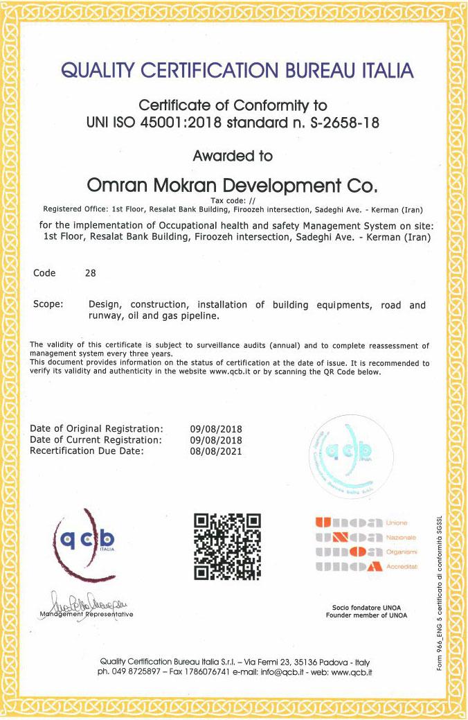 گواهینامه ایزو 45001:2018 شرکت توسعه عمران مکران