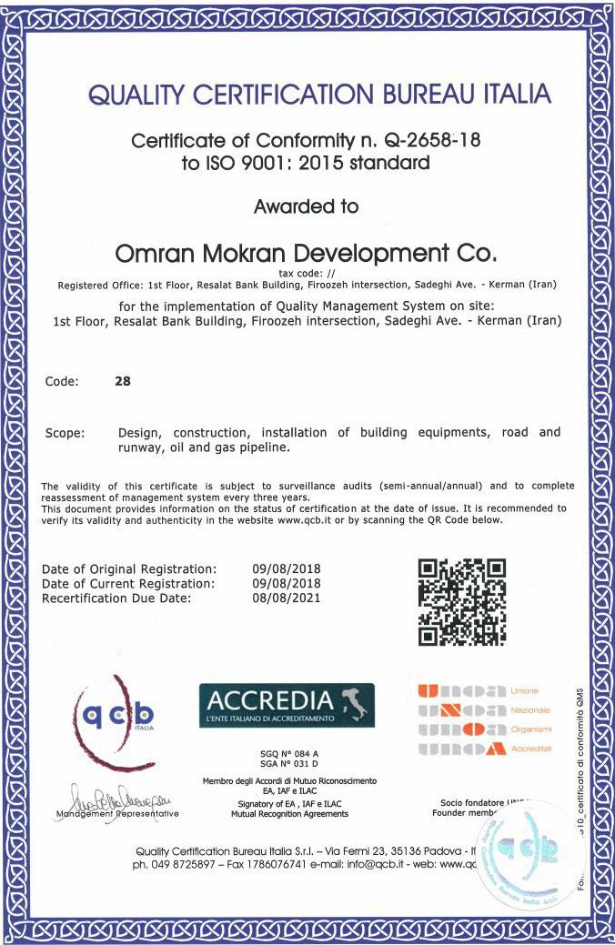 گواهینامه ایزو 9001:2015 شرکت توسعه عمران مکران
